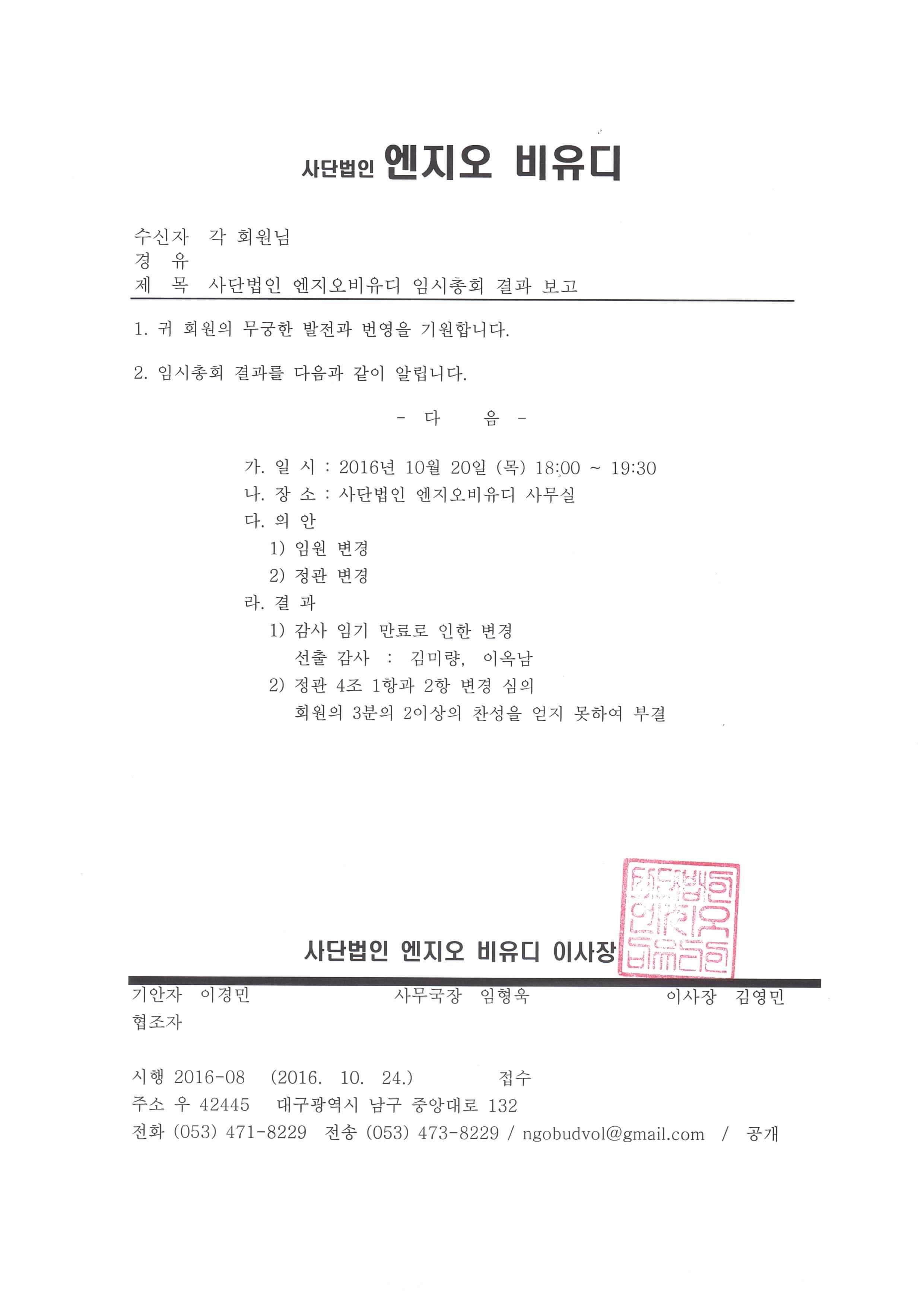 2016-8 임시총회결과.jpg